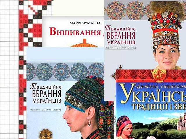 Історія і сьогодення української вишиванки |