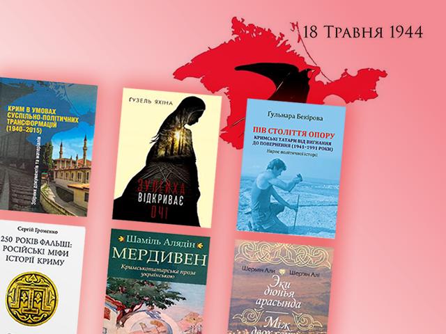 Кримські татари: роки поневірянь і надій |