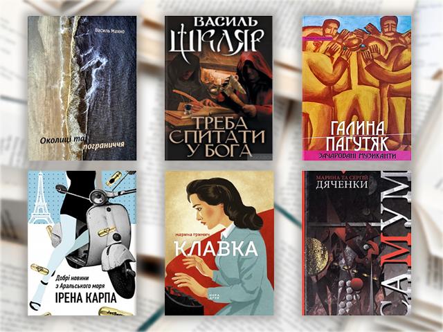 Сучасна українська книга |