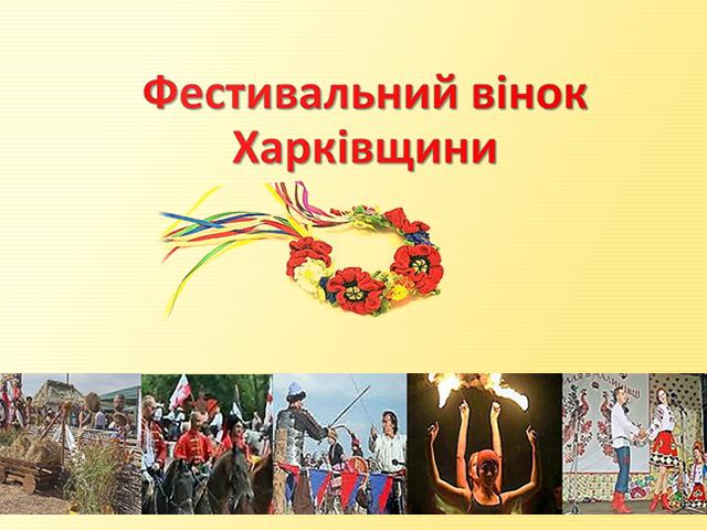 Фестивальний вінок Харківщини |