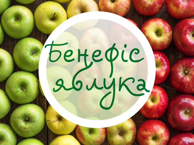 Бенефіс яблука |