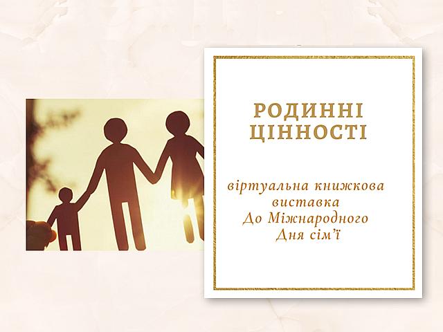 Родинні цінності |