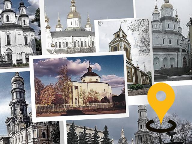 Храми та монастирі Харківщини |