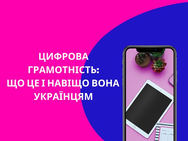 Цифрова грамотність: що це і навіщо вона українцям |