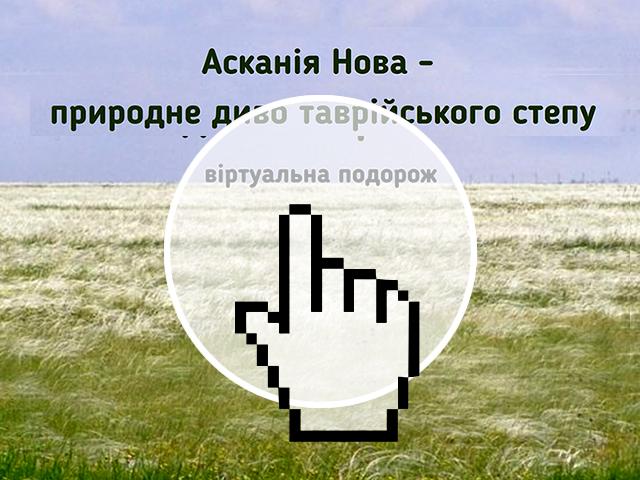 Асканія Нова - природне диво таврійського степу  