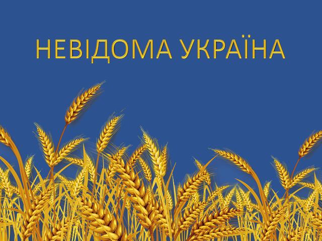 Невідома Україна  