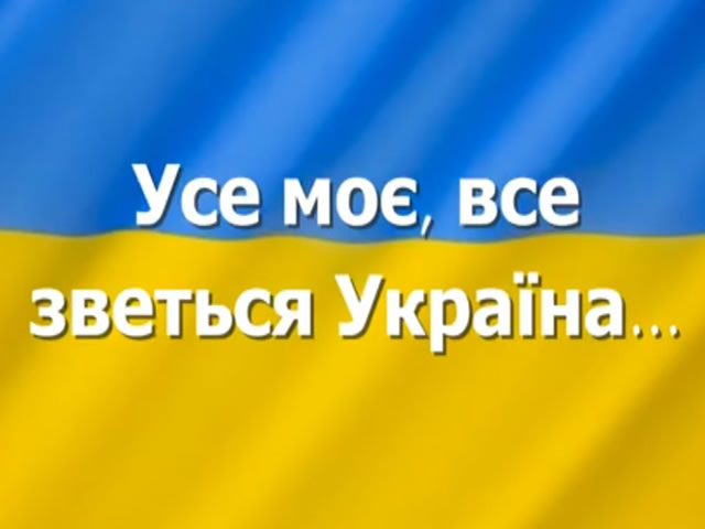 Усе моє, все зветься Україна  